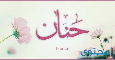معنى اسم حنان