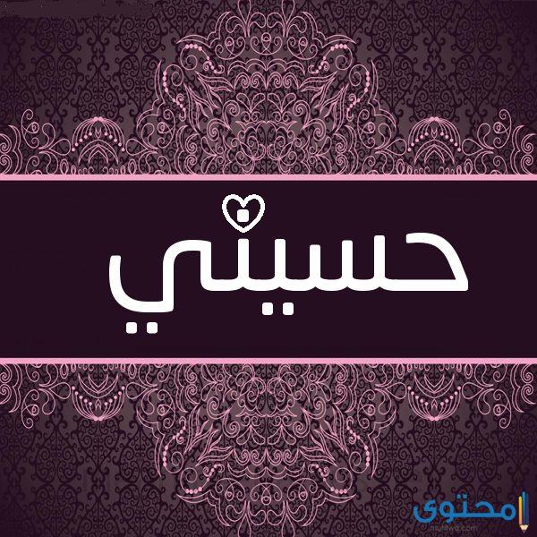 Arabic Calligraphy Names5099 Jpg 500 500 Calligraphy Name Arabic Calligraphy Arabic Calligraphy Art