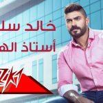 كلمات اغنية استاذ الهوى خالد سليم