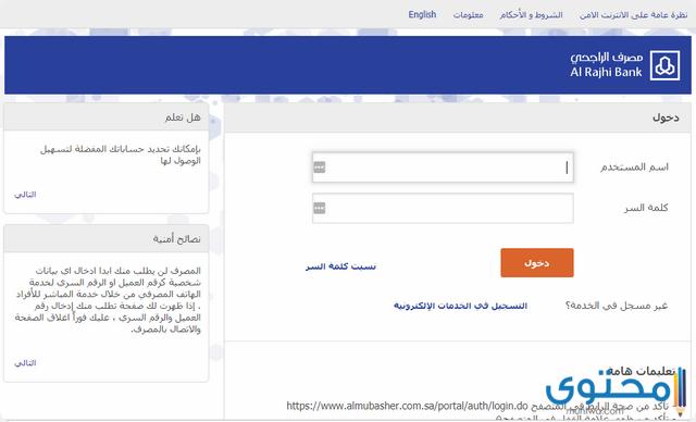 التسجيل في خدمة المباشر للأفراد مصرف الراجحي 1442 موقع محتوى
