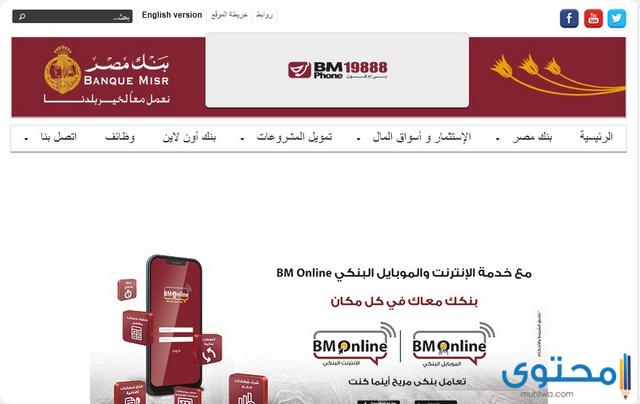 خدمة بنك مصر