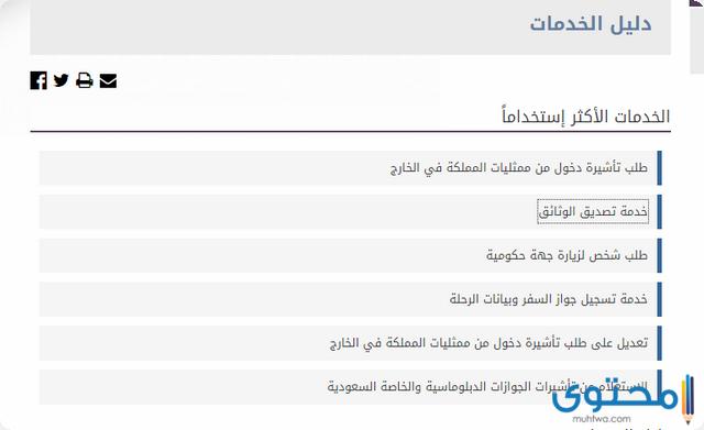 حجز موعد في وزارة الخارجية