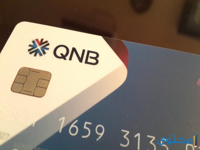 خدمة عملاء بنك قطر الوطني
