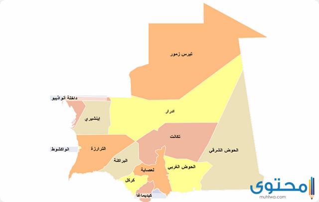 خريطة موريتانيا مع الولايات كاملة 2021 موقع محتوى