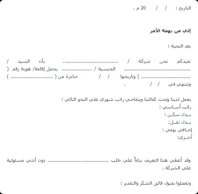 تحميل نموذج خطاب تعريف بالراتب للطباعة 1442 موقع محتوى