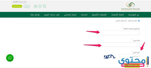 إضافة مشترك سعودي