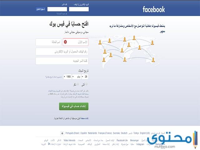 خطوات ازالة رقم الهاتف من الفيسبوك
