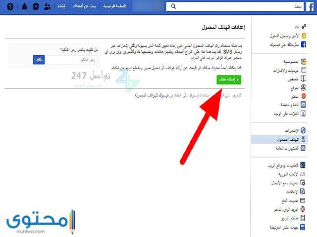 خطوات اضافة رقم الهاتف للفيسبوك