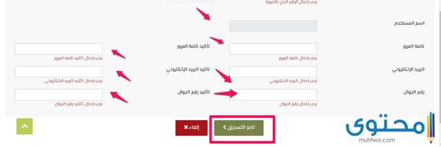 خطوات التسجيل في الجامعات السعودية للطلاب