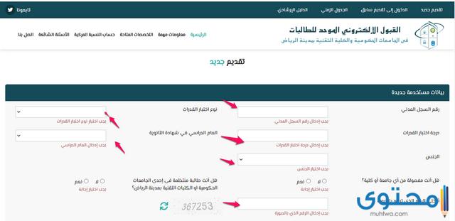 التسجيل في الجامعات السعودية للطالبات