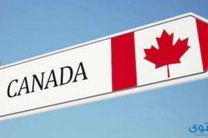 خطوات الهجرة إلى كندا من مصر