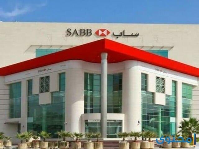 خطوات تحديث بيانات بنك ساب Sabb 1442 - موقع محتوى