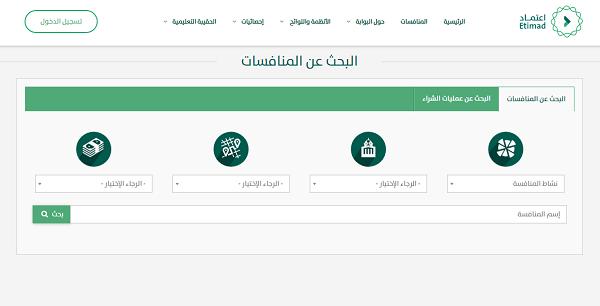 خطوات تسجيل الموردين في موقع اعتماد