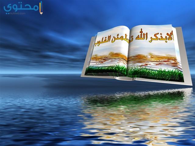أجمل الصور الإسلامية عالية الجودة