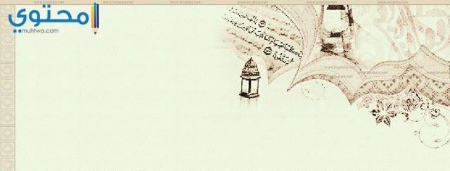 خلفيات اسلامية بدون كتابة