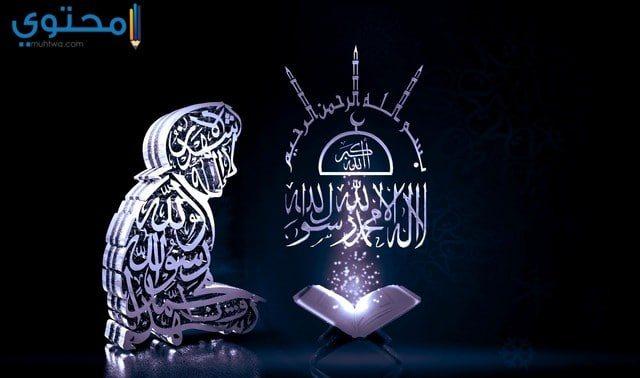 أجمل الصور والخلفيات إسلامية