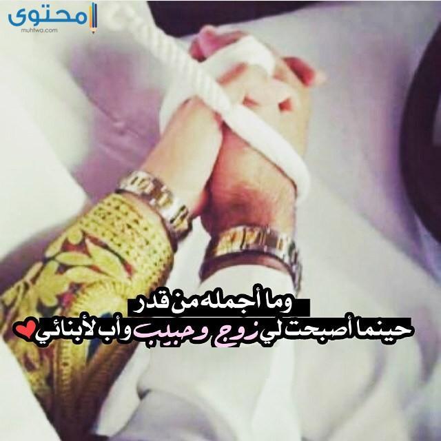 خلفيات عن حب الزوج والاولاد