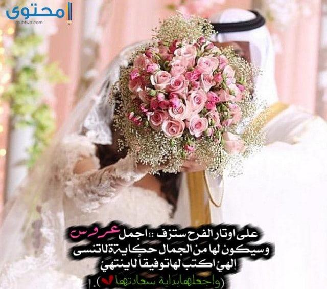 رمزيات الزواج