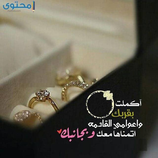 خلفيات عيد زواج جديدة