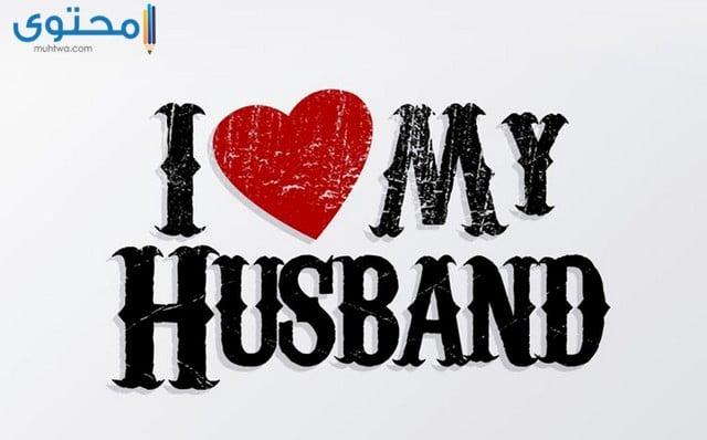 خلفيات عن الزوج والاولاد