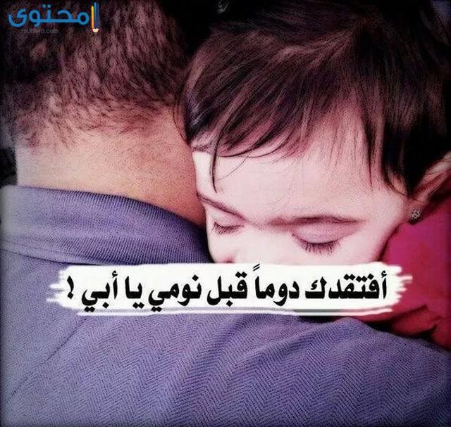صور عن الاب حزينة
