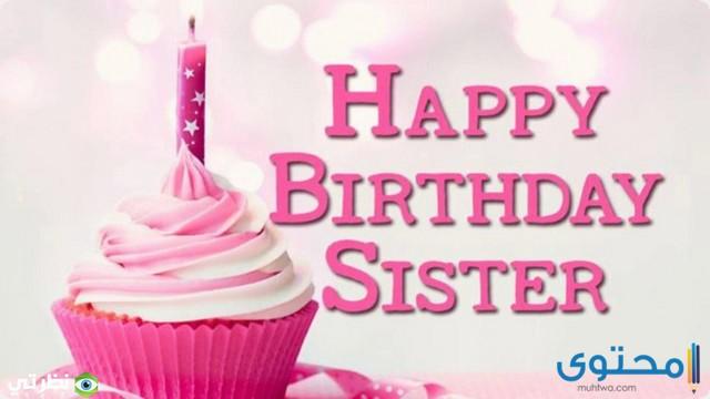 تهاني عيد ميلاد الأخوات