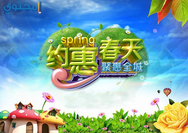تهنئة عيد الربيع 2020