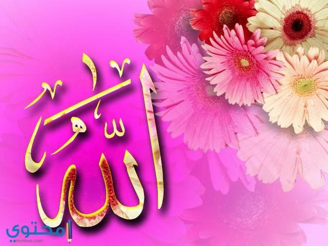 خلفيات اسلامية مكتوب عليها الله
