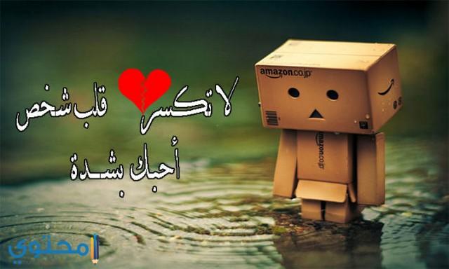 خلفيات حب حزينة