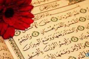فضل قراءة سورة الرحمن وسبب نزولها