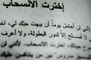 كلمات عن الخيانة في الحب