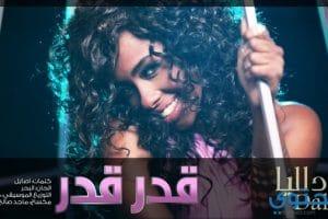 كلمات أغنية قدر قدر داليا مبارك