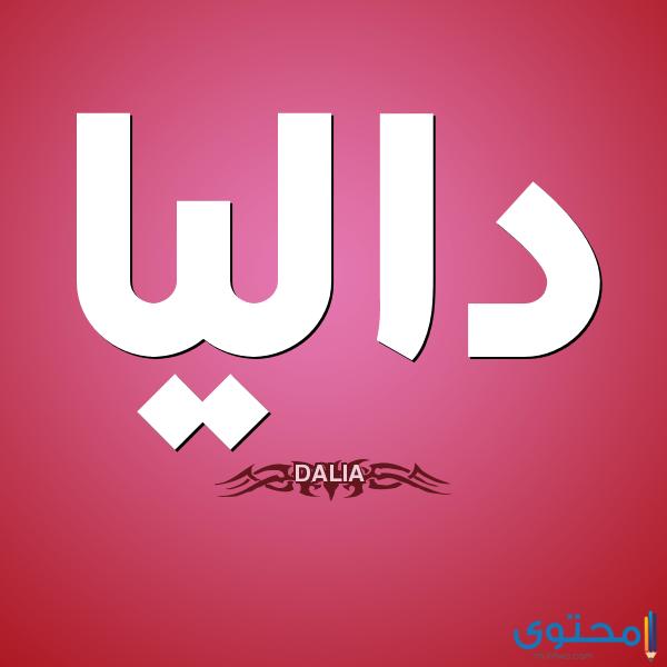 معنى اسم داليا وصفات من تحمله موقع محتوى