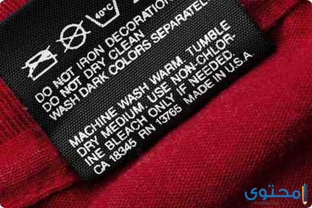 دراسة جدوى مشروع إنتاج تيكت الملابس