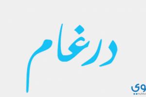 معنى اسم درغام
