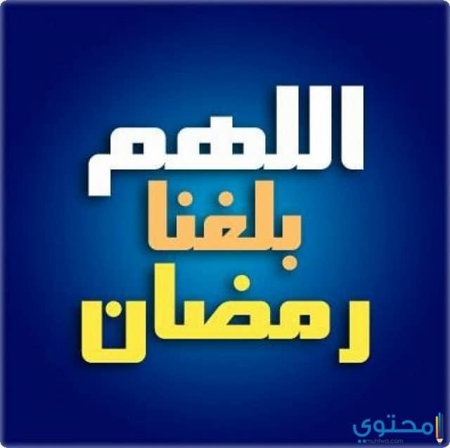 دعاء شهر رمضان المبارك 2019 كامل