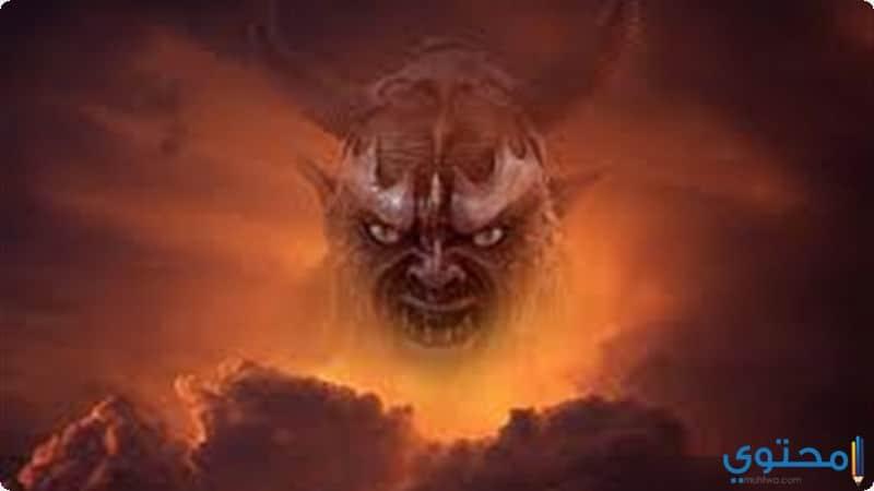 التحصين ضد الجن والشيطان