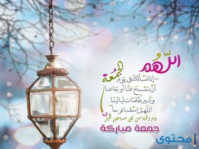 دعاء الجمعة الثالثة من رمضان
