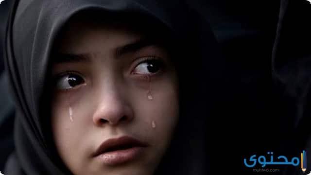 ماذا يفعل الحزين المهموم