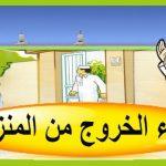 دعاء الخروج من المنزل حصن المسلم