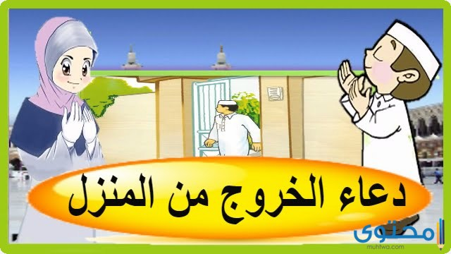 79d7b3938911 دعاء الخروج من المنزل حصن المسلم موقع مح وى