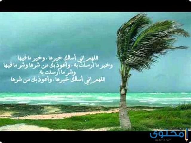 دعاء الرياح والعواصف كامل مكتوب