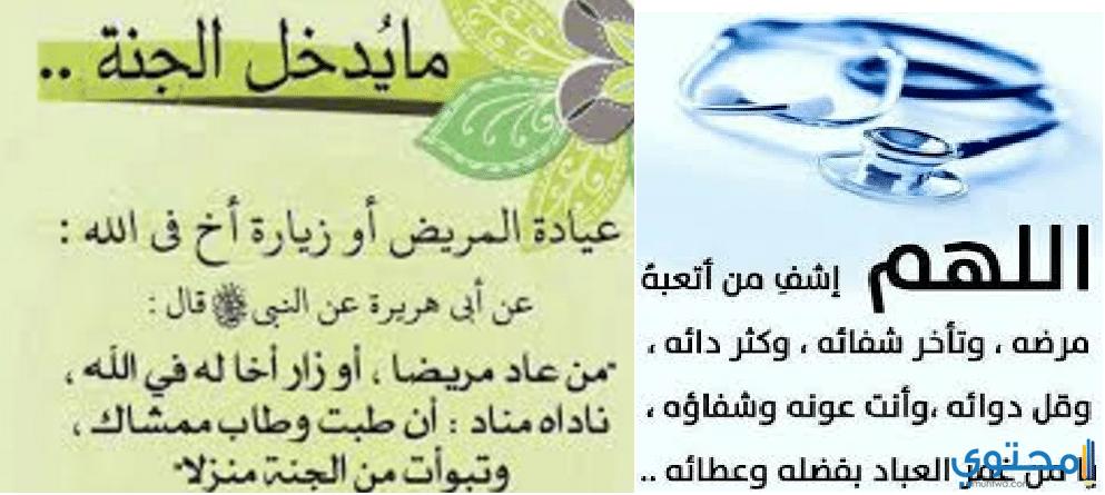 دعاء للمريض بالشفاء من القرآن والسنة النبوية 1