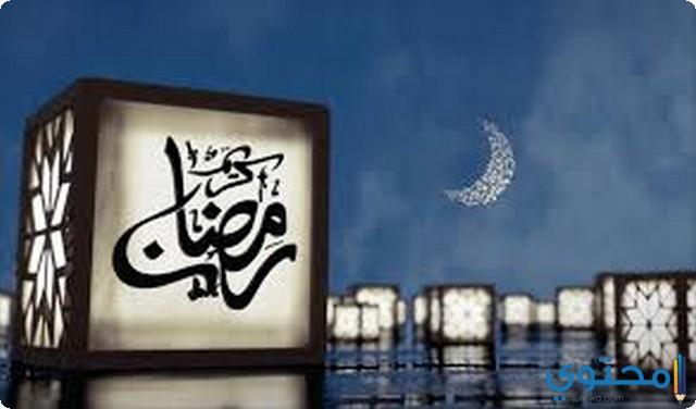 بلوغ شهر رمضان