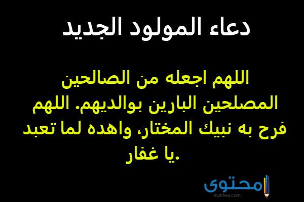 دعاء المولود الجديد أجمل ادعية الرزق بمولود ذكر أو انثي موقع محتوى