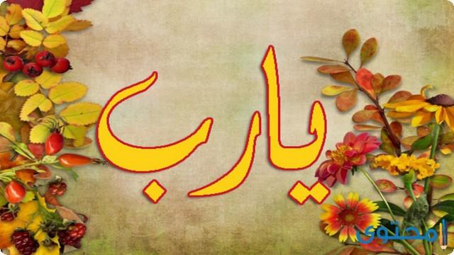 دعاء اليوم الثالث من رمضان 1440 افضل الأدعية التي تقال في الشهر الفضيل