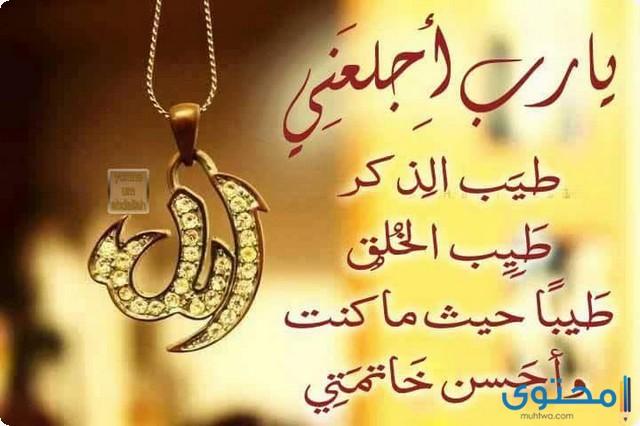 دعاء شهر رمضان 1440