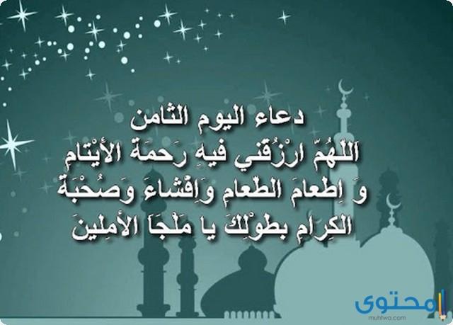 دعاء اليوم الثامن من شهر رمضان