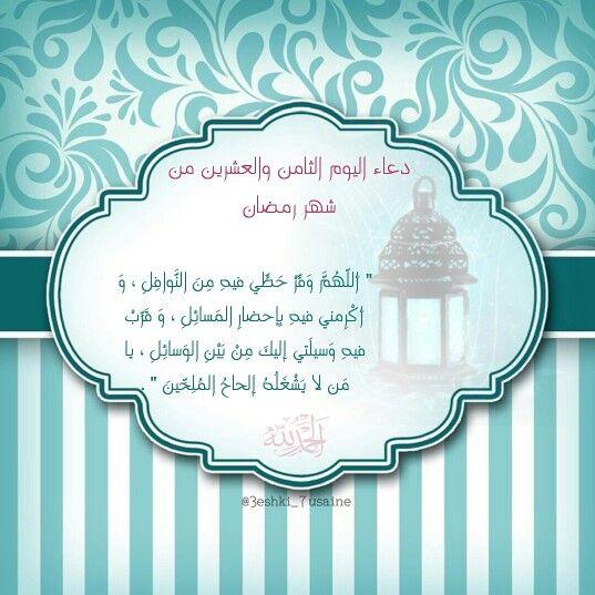 دعاء يوم 28 رمضان
