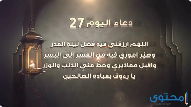 دعاء اليوم السابع والعشرين